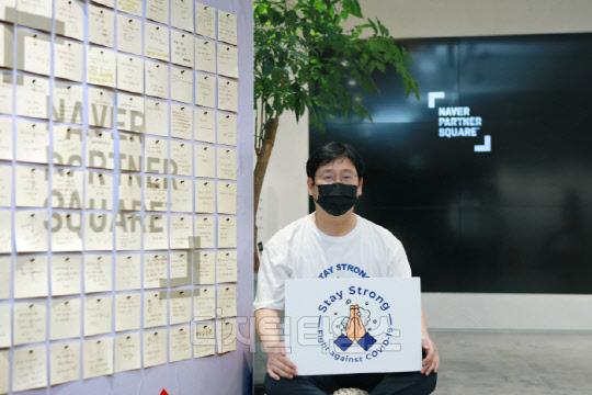 최인혁 네이버파이낸셜 대표, 코로나19 극복 `스테이 스트롱` 캠페인 참여